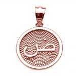 Arabic Letter Daad Initial Pendant Necklace in 9ct Rose Gold