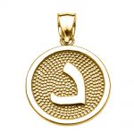 Arabic Letter Daal Initial Pendant Necklace in 9ct Gold