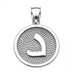 Arabic Letter Daal Initial Pendant Necklace in Sterling Silver
