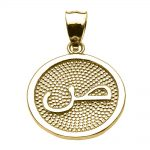 Arabic Letter Saad Initial Pendant Necklace in 9ct Gold