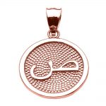 Arabic Letter Saad Initial Pendant Necklace in 9ct Rose Gold