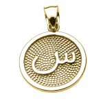 Arabic Letter Siin Initial Pendant Necklace in 9ct Gold