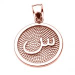 Arabic Letter Siin Initial Pendant Necklace in 9ct Rose Gold