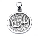Arabic Letter Siin Initial Pendant Necklace in Sterling Silver