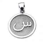 Arabic Letter Siin Initial Pendant Necklace in 9ct White Gold