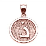 Arabic Letter Thaal Initial Pendant Necklace in 9ct Rose Gold