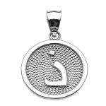Arabic Letter Thaal Initial Pendant Necklace in Sterling Silver