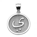 Arabic Letter Yaa Initial Pendant Necklace in 9ct White Gold